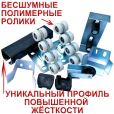 Комплект бесшумный для откатных ворот ROLLGRAND (Украина) с черной шиной 6 метров. До 4,5 м, 400 кг