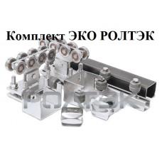 Комплект для откатных ворот системы Ролтек ЭКО 7м