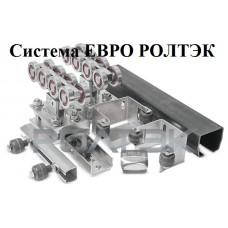 Комплект для откатных ворот системы Ролтек Евро 9м