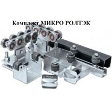 Комплект для откатных ворот системы Ролтек Микро 6м